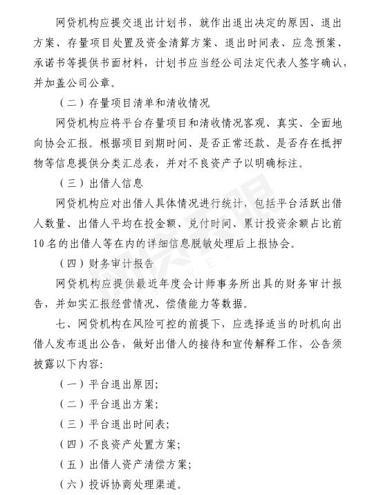 深圳:P2P退出市场,地址不可变高管不可失联