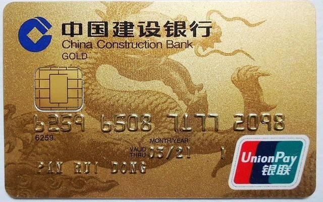 建行信用卡注销收费吗
