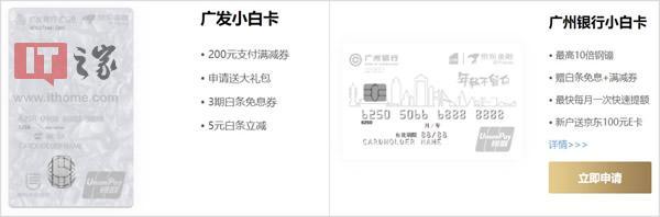 广发小白卡与广州银行小白卡