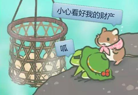 养蛙游戏旅行青蛙刷爆朋友圈!它教我们这样赚钱!