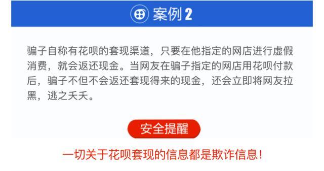 """马云预防花呗套现被骗需要这样做!又""""涨一波姿势""""!"""