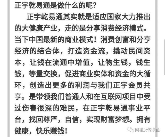 正宇控股集团是否合法