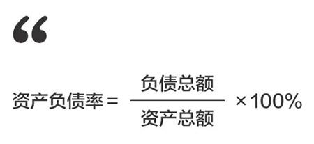 资产负债率计算公式