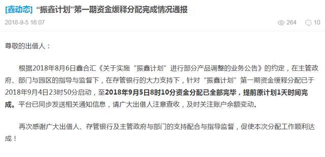 鑫合汇最近新闻