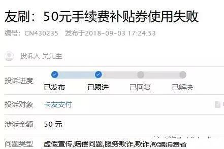 卡友友刷Pos又被投诉了,还有数十家支付上榜!支付行业投诉榜!