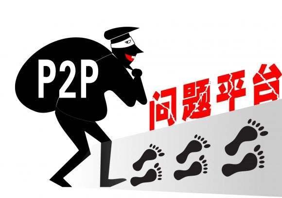 P2P暴雷