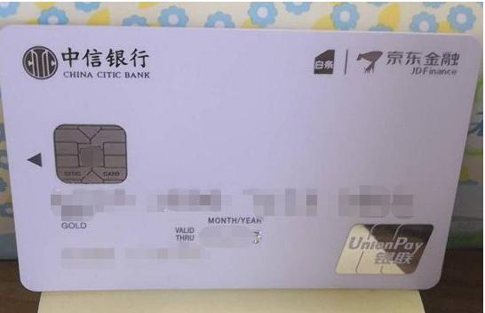 中信银行的小白卡