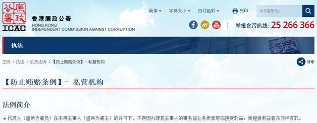 香港廉政公署相关规定