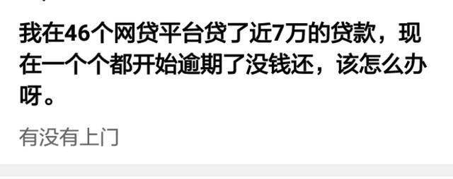 多少人被中国网贷害死了多少人?