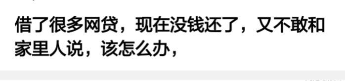 中国网贷害死了多少人?