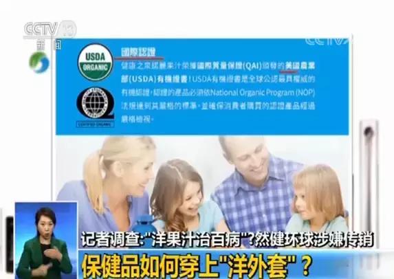 然健环球在中国合法吗