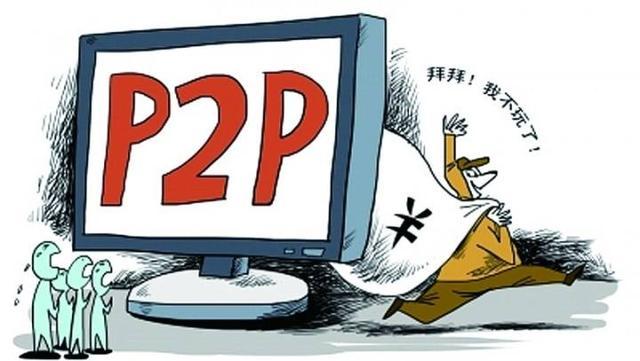 P2P问题平台