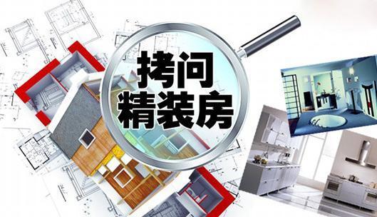 房屋质量缺陷