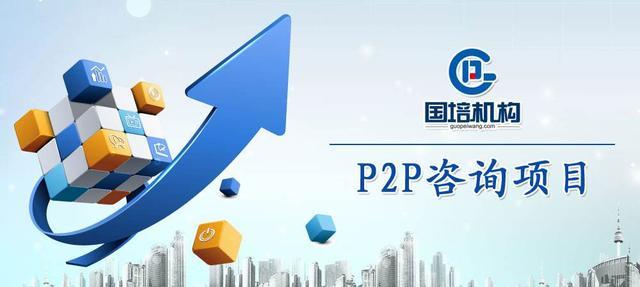 p2p备案