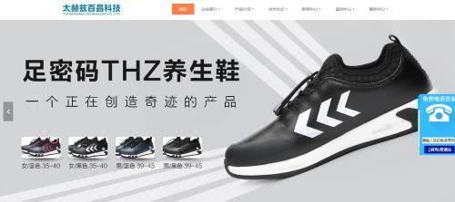 太赫兹能量鞋是真的吗