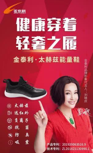 太赫兹鞋是真的吗