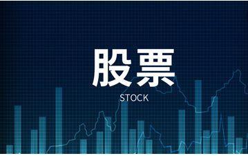 股票怎么玩