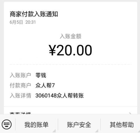 赏金榜app