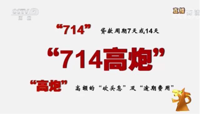 714高炮