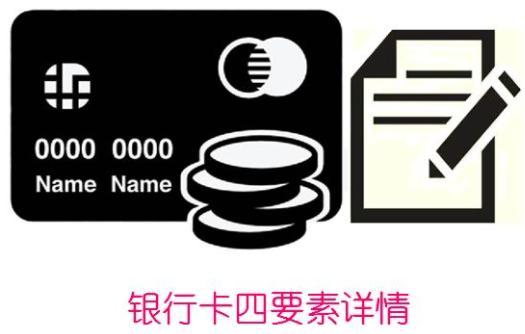 银行卡四要素