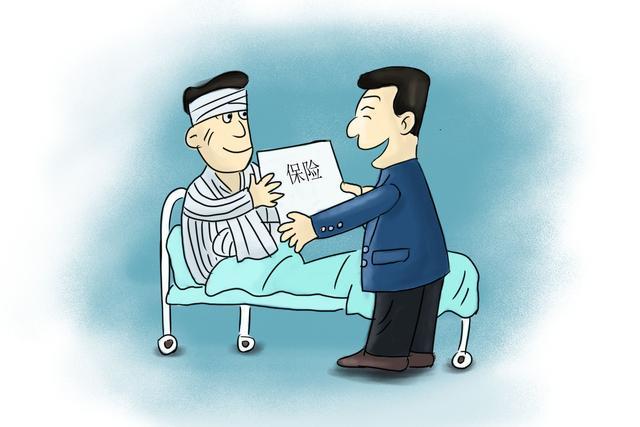 什么是人身意外保险?