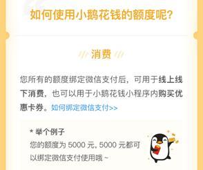 微信缺钱?申请小鹅花钱!最高可借5万元!1千元用1天,最低0.2元