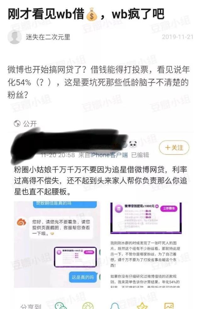 新浪微博借钱涉嫌高利贷 曾被曝借打榜诱导少女粉丝网贷