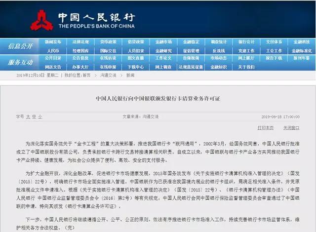 报告|2019年中国信用卡与支付市场整体状况