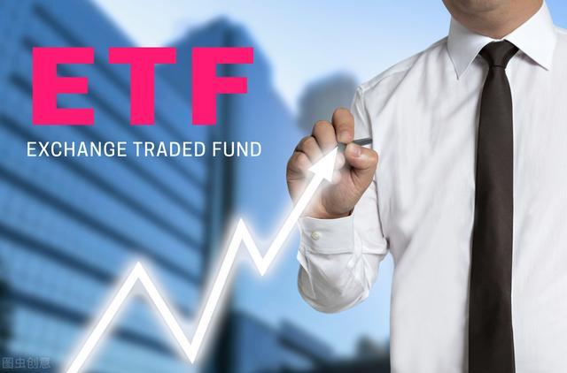 什么是ETF基金?为什么要买ETF基金?