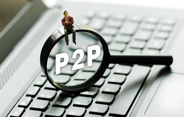 互金P2P,为什么会吸引平民百姓?又为什么会大批清退?不甘心