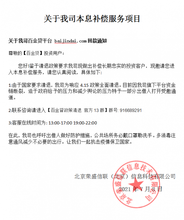 百金贷兑付进展最新消息()-3