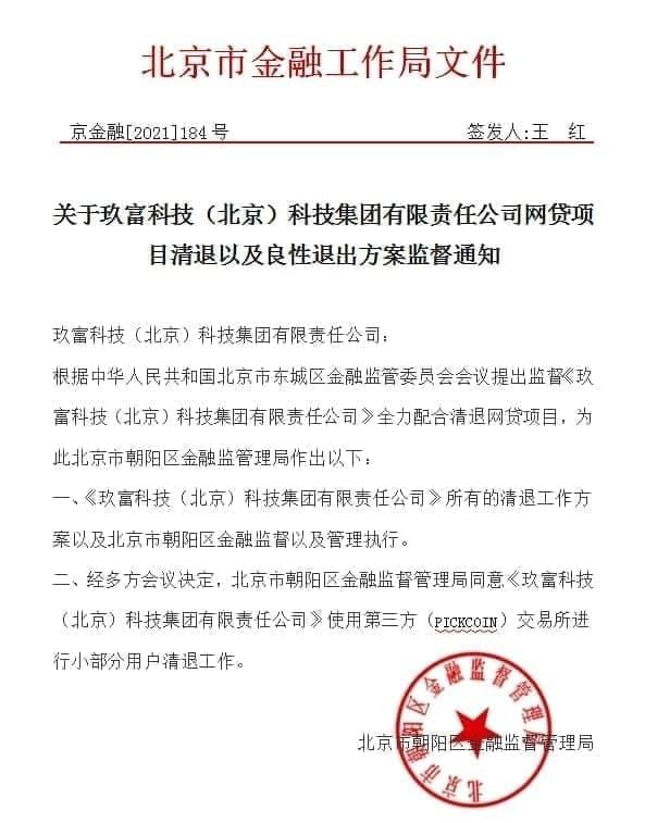 百金贷兑付进展最新消息()-2