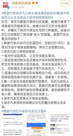 都美竹曝吴亦凡丑闻,国货之光韩束宣布与吴亦凡解约-1