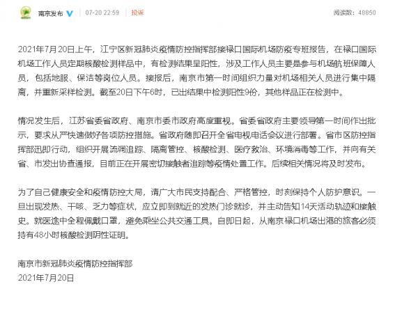 南京禄口机场9人新冠阳性-3