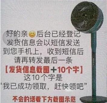 免费领电风扇是真的吗-1