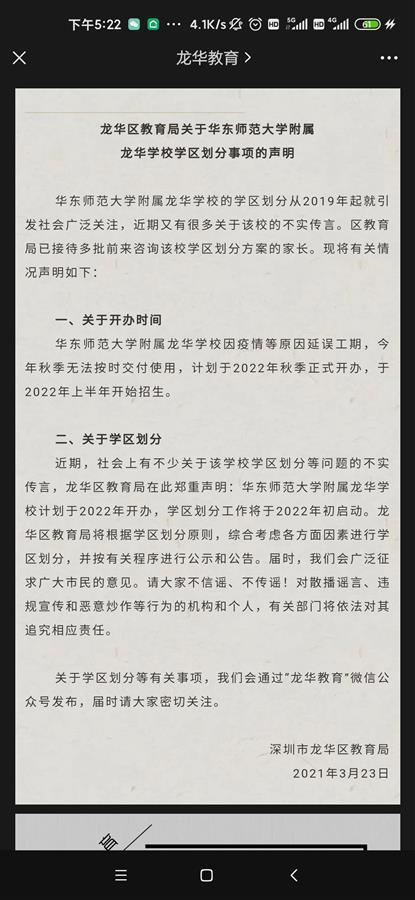 专家释疑深圳豪宅业主集体想退房-3
