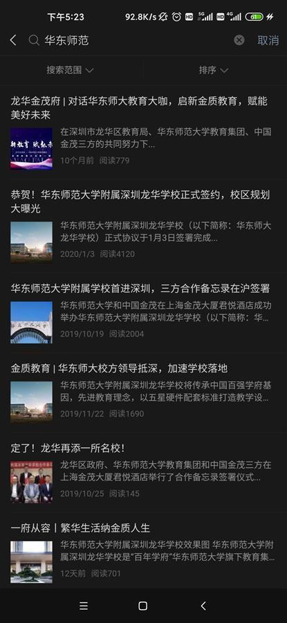 专家释疑深圳豪宅业主集体想退房-2