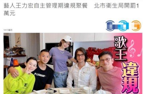 王力宏违规聚餐被罚2千元-1