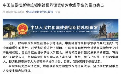 数名中国留学生在英国遇袭-1