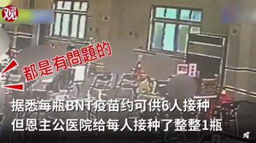 台湾医院为25人打150人份剂量疫苗-1