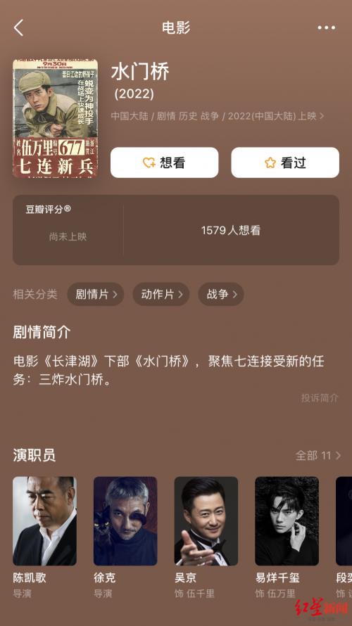 电影《长津湖》总票房破10亿-2