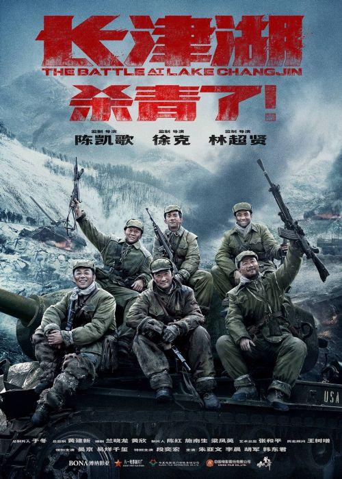 长津湖战役战士冻截肢却没人哭-1