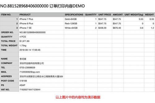 合理规划商城网站后台订单打印的内容-1
