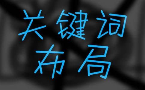 [深圳seo]如何合理安排网站关键词及关键词密度?-1