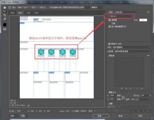 ps网页切片教程:要做网页怎么切片才是规范高效的-10