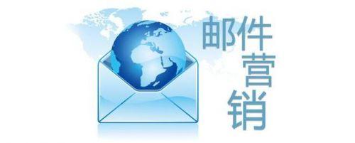 现在EDM邮件营销还有效果吗?-1