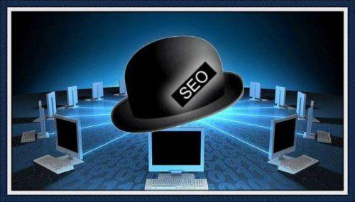 什么是黑帽seo?9大黑帽seo技术分析-1