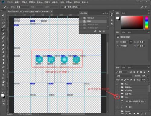 ps网页切片教程:要做网页怎么切片才是规范高效的-9