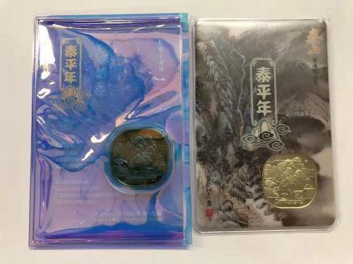 泰山纪念币发行量-2