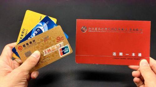 存折和银行卡的区别-1